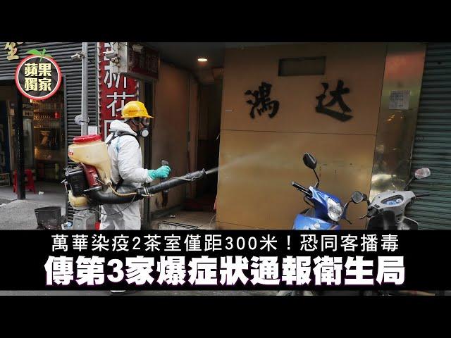 台北市萬華染疫2茶室僅距300米!恐同客播毒 傳第3家爆症狀通報衛生局 #獨家 | 台灣新聞 Taiwan 蘋果新聞網