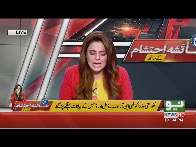 Aaj Ayesha Ehtesham Kay Sath | Full Program | 11 November 2019 | Neo News