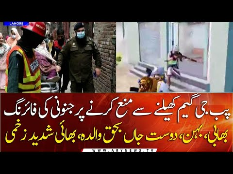 Lahore man 'recreates PUBG scene', kills three, injures two