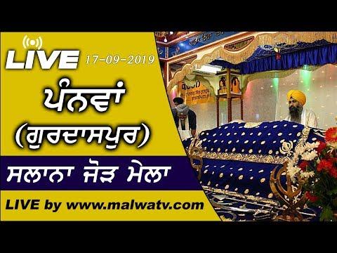 LIVE 🔴 PANWAN (Gurdaspur) SALANA JOD MELA - [17-Sep-2019] 🔴 Help Line :-  98556-63533 (1C)