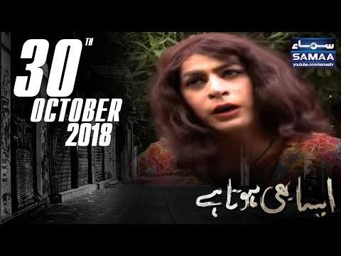 Khawaja Sirah ki qurbani, Kidney dedi | Aisa Bhi Hota Hai | SAMAA TV | 30 Oct 2018