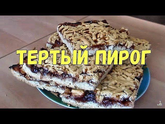 рецепт ванька кучерявый пирог с вареньем