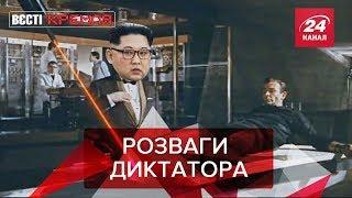 Путін переосмислює долар, Кім Чен Ин – топить, Вєсті Кремля, 10 червня 2019