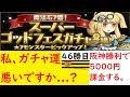 【パズドラ】本当の本当に諦めの悪い人のスーパーゴッドフェス(ラスト)阪神勝利で5000円課金する【46勝目】