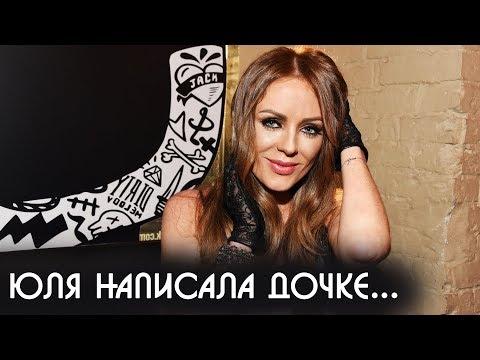 Больная Юлия Началова оставила трогательное послание дочери