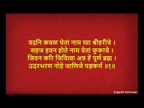 वदनी कवळ घेता ..... - Vadani kaval gheta ..... with Lyrics   भोजनाचे वेळी म्हणावयाचे श्लोक