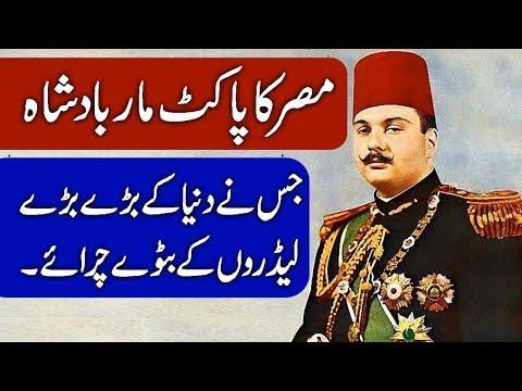 Biography of King Farouk of Egypt. Hindi & Urdu