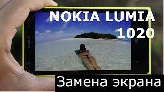 Ремонт Nokia Lumia 1020 замена разбитого экрана(стекла, дисплея, дисплейного модуля)