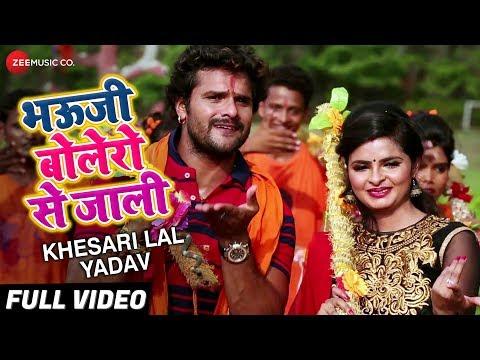 भऊजी बोलेरो से जाली Bhauji Bolero Se Jali   Full Video   Khesari Lal Yadav Bol Bam Song
