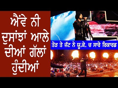 Big News || Diljit Dosanjh Break Record in Confidential Tour Birmingham || ਜੱਟ ਨੇ ਤੋੜਤੇ ਸਾਰੇ ਰਕਾੜ