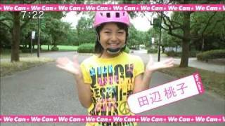 We Can☆Girls 田辺...