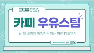 [ 커피머신 사용법 ] 우유스팀 하는법ㅣ우유스팀 잘하는…