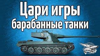 Стрим - Цари игры - Барабанные танки