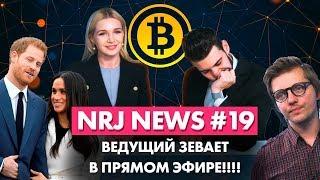 Ведущий зевает в прямом эфире!!! - NRJNews 19
