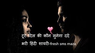 टूटे दिल की कौन सुनेगा दर्द भरी हिंदी शायरी-fresh sms maza