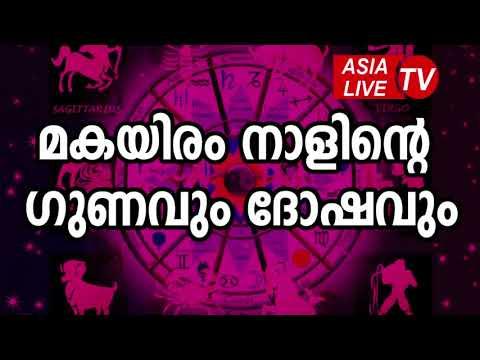 മകയിരം നാളിന്റെ ഗുണവും ദോഷവും | Makayiram Nakshatra Characteristics | Jyothisham | Astrology
