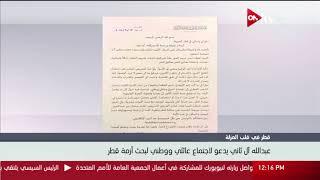 عبدالله آل ثاني يدعو لاجتماع عائلي ووطني لبحث أزمة قطر