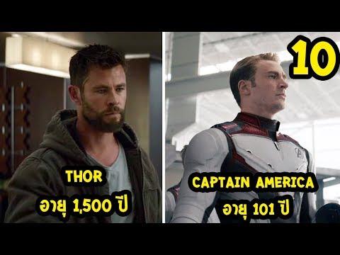 10 อันดับ ตัวละคร กับอายุในจักรวาล Marvel ที่คุณรู้ต้องตกใจ