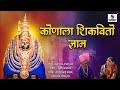 Sakharabai Tekale - Kunala Shikvito Dnyan - Aradhyancha Saamna - Sumeet Music