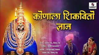 sakharabai tekale kunala shikvito dnyan aradhyancha saamna sumeet music