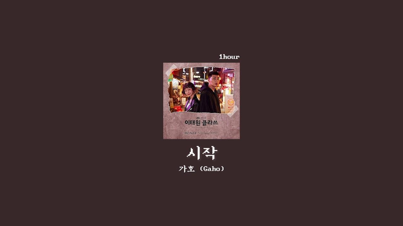 [1hour loop] 가호(Gaho) - 시작 (이태원 클라쓰 OST 1시간)