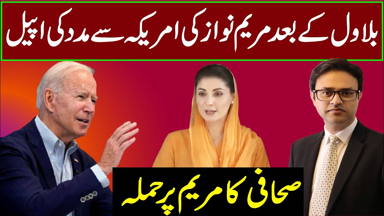 Download After Bilawal, Maryam appealed to the United States for help    Irfan Hashmi Show