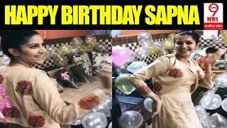 Birthday Special: Sapna Choudhary ने इस तरह मनाया अपना जन्मदिन, 28 साल की हुई सपना | SPN9News