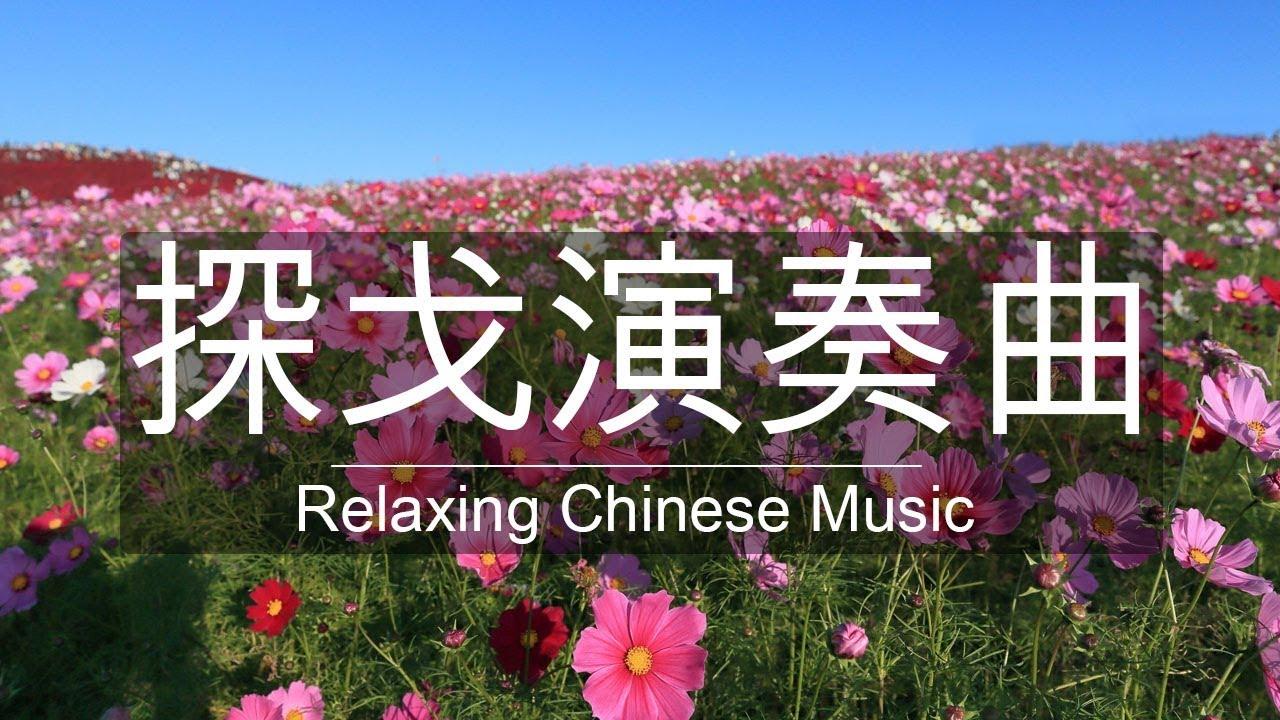 非常好聽👍探戈演奏曲🎶經典懷舊老歌聽出好心情💕早上最適合聽的探戈老歌輕音樂放鬆解壓Relaxing Chinese Music - YouTube