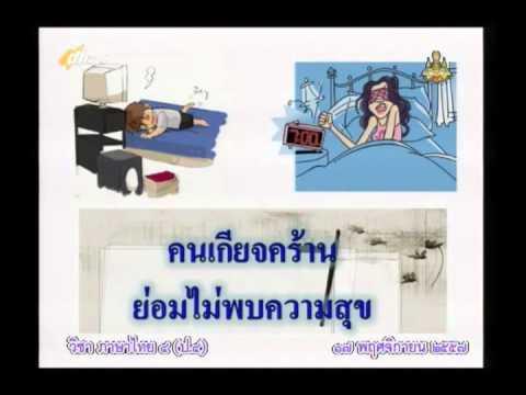012D+4171157+ท+ห้องสมุดป่า+thaip4+dl57t2