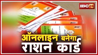 Chhattisgarh Government का बड़ा फैसला | अब Ration Card भी बनेंगे Online