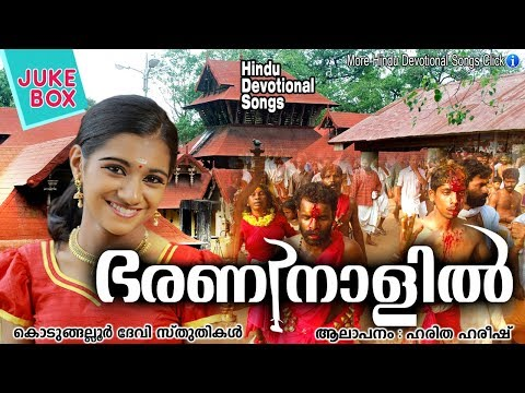 ഭരണി നാലിൽ  | Kodungallur Devi Devotional Song | Kodungallur Amma Devotional Songs
