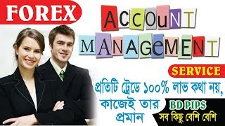 FOREX ACCOUNT MANAGEMENT SERVICE [Investment 100% secured and safe]