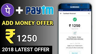 ₹1250 Paytm Add Money Offer 2018    Phone pe Rs.1250 New UPI OFFER    Technical Ravi