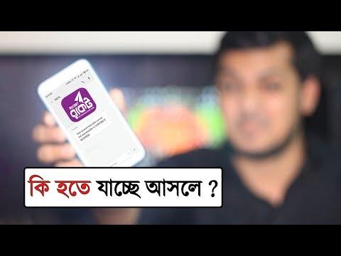 আসলে কি হতে যাচ্ছে? Rocket - Dutch-Bangla Bank ( CORPORATE BUSINESS Account )