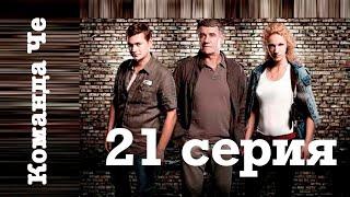 Команда Че. Сериал. 21 серия
