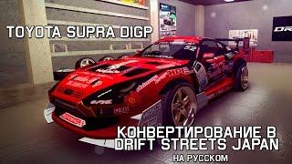 Конвертируем авто в Drift Street Japan - видеоурок от MrEverest
