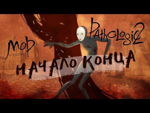 Pathologic 2 - (МОР) #1 Обзор и прохождение игры