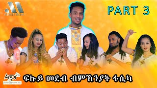 Mebred Media | Part Three | HAPPY EASTER | ፍሉይ መደብ ብምኽንያት በዓል ትንሳኤ | New Eritrean show with Awet.