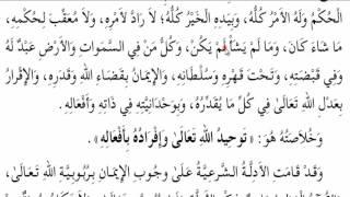 5-Краткое изложение вероучения праведных предшественников
