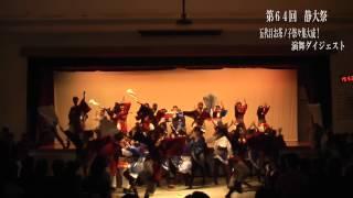 五代目お茶ノ子祭々集大成! 演舞ダイジェスト 第64回静大祭 静岡大学