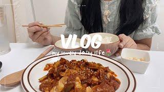 [eng/vlog] 자취브이로그 | 혼자 삼겹살 파티하…