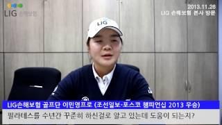LIG손해보험 골프단 이민영프로 우승 인터뷰(조선일보-…