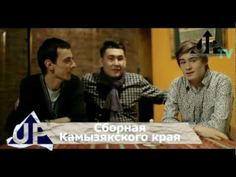 Команда: Сборная Камызякского края Номер: Интервью с командой (журнал UP, 01.12.2012) Длительность: 08:19 Просмотров: 25437