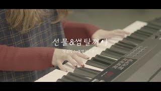 멜로망스x볼빨간사춘기 - 선물&썸탈꺼야(Cover)
