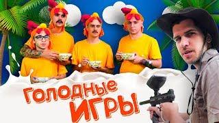 Download ДЖУНГЛИ: ГОЛОДНЫЕ ИГРЫ Mp3 and Videos