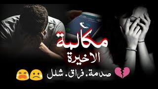 اتصلت به وکانت الصدمة? تسبب في عجزها مدی الحیاة? ۔۔۔ قصة تبكي الحجر جد مؤثرة وحزينة