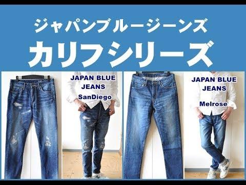 ブルー ジーンズ ジャパン