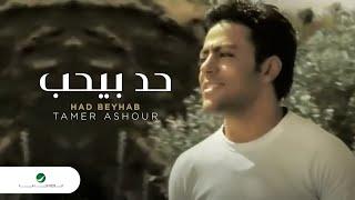 Tamer Ashour Had Beyhab تامر عاشور - حد بيحب