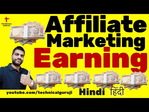 [Hindi] Online Earning from Affiliate Marketing | Amazon, Flipkart Etc