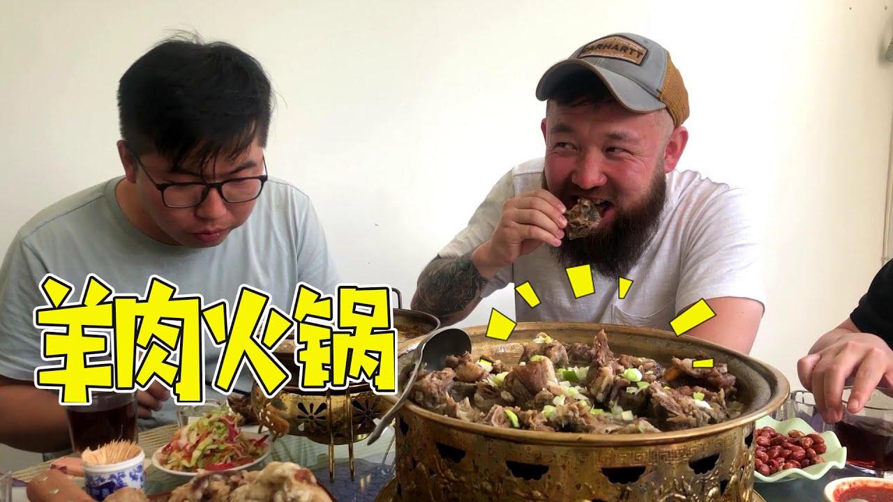 內蒙古銅鍋羊肉火鍋,清水大鍋木炭火,現切羊肉鮮美,過癮! 【鬍子王】